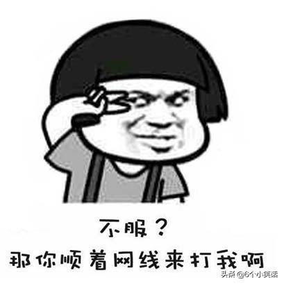 幽默笑话:女同学发来个语音老婆没听完手机就砸我脸上