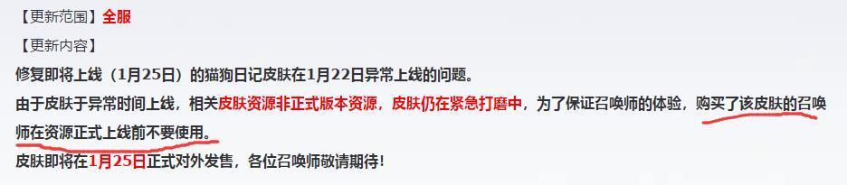 王者荣耀 以购买大乔孙策猫狗日记的小伙伴 官方说25号前别用