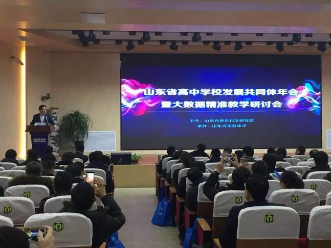 山东省高中学校大数据精准教学研讨会成功举办