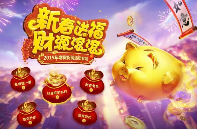 梦幻西游:2019年寒假促销活动隆重开启,金猪祥瑞亮瞎双眼