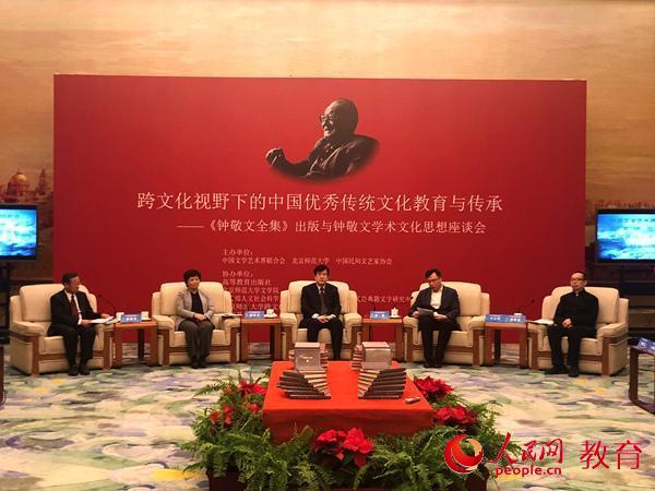 """""""中国民俗学之父""""钟敬文学术文化思惟漫谈会在北京召开"""