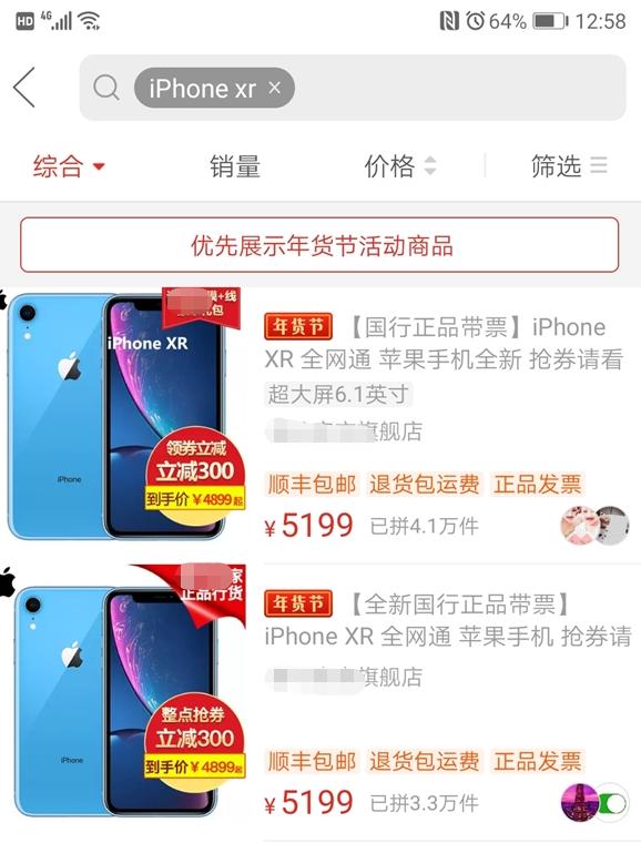 到手价仅4899元?最便宜iPhone XR现身拼多多