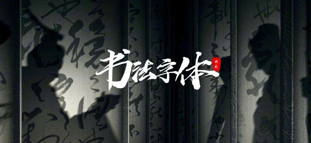 你对那些漂亮的中国字体了解多少?