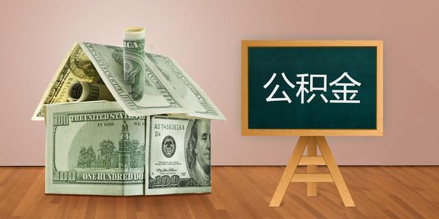 公积金贷款买房真没你想像的那么好这些缺点能接受再贷也不迟!