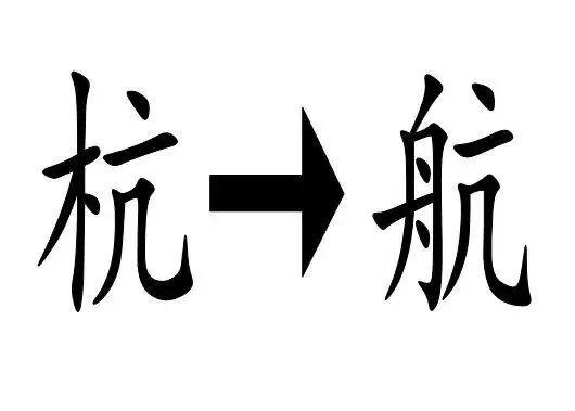 双接什么成语_成语故事简笔画