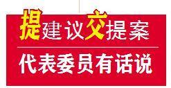 委员提案 | 谢红英:金融生态 助力新经济发展