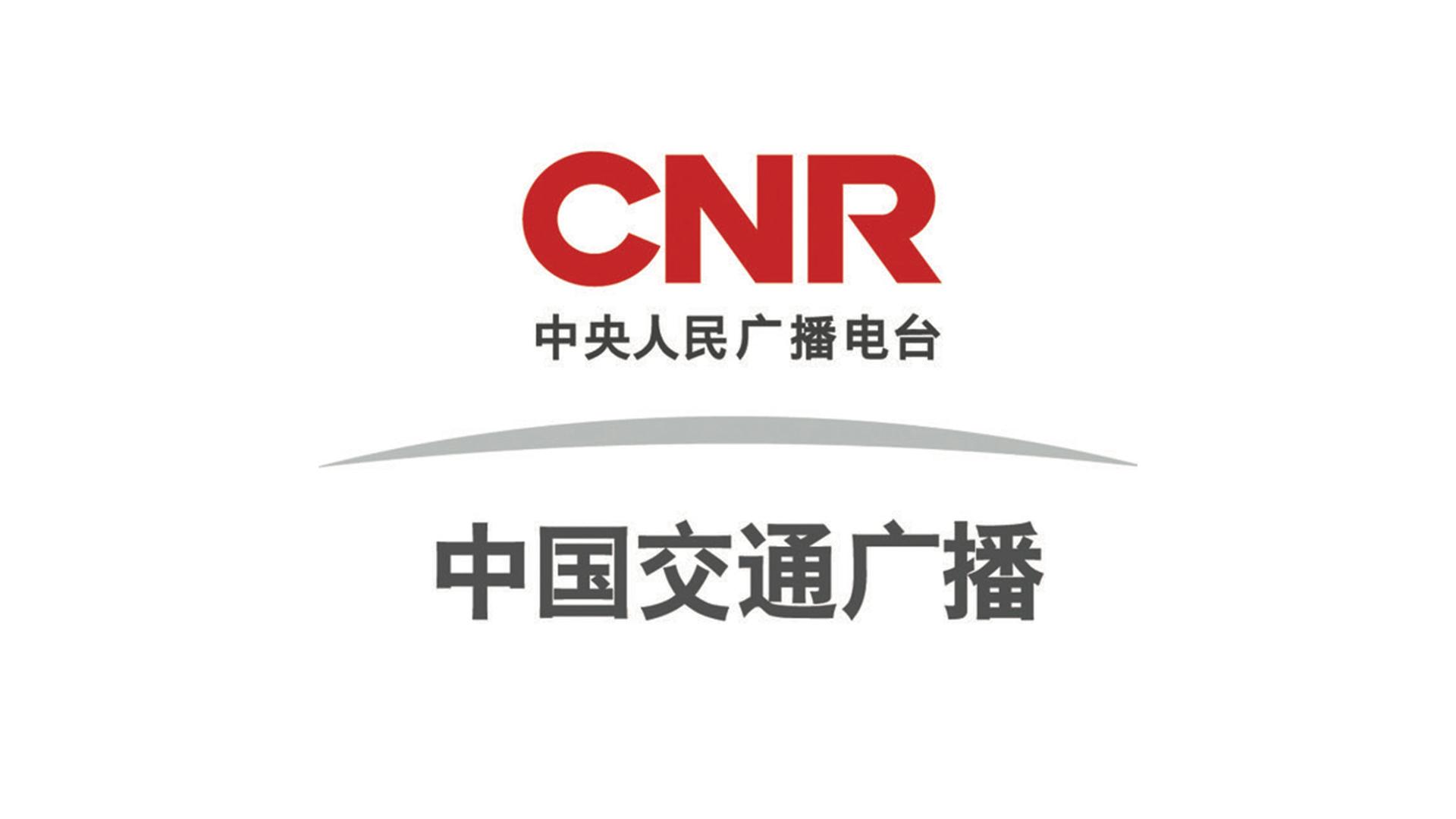 助力2019春运  中国交通广播FM94.8湖北频率荣耀发声
