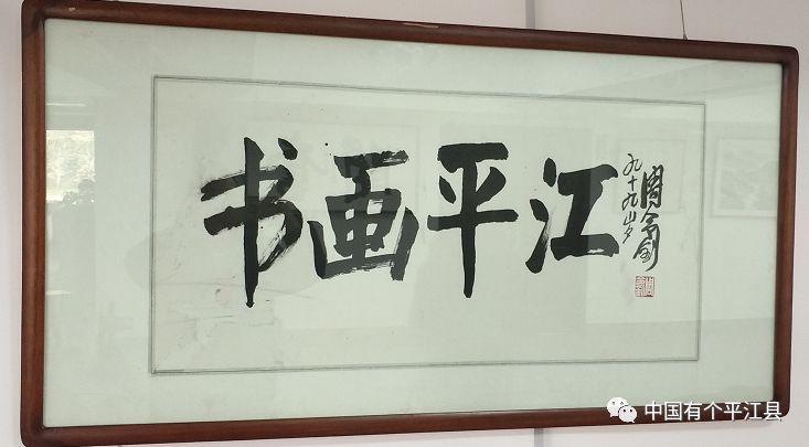 """平江县政协""""纪念改革开放四十周年,迎新春书画作品邀请展""""《书画平江图片"""