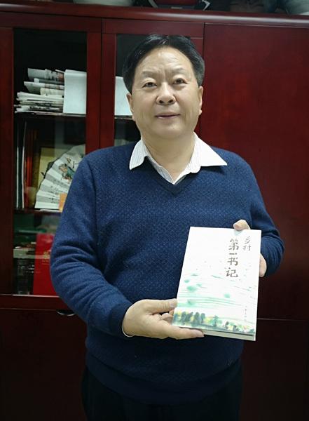 專訪忽培元:《鄉村第一書記》是一部當代的《創業史》