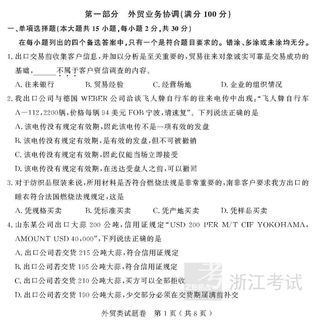 2018浙江高校招生职业技能理论考试外贸类试题及参考答案公布