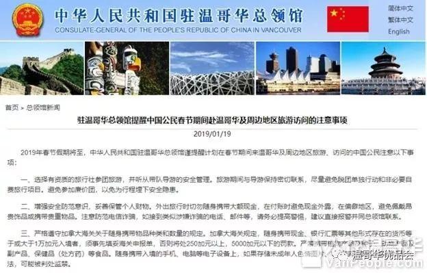 21岁中国女生在海关被抓! 春节特别提醒