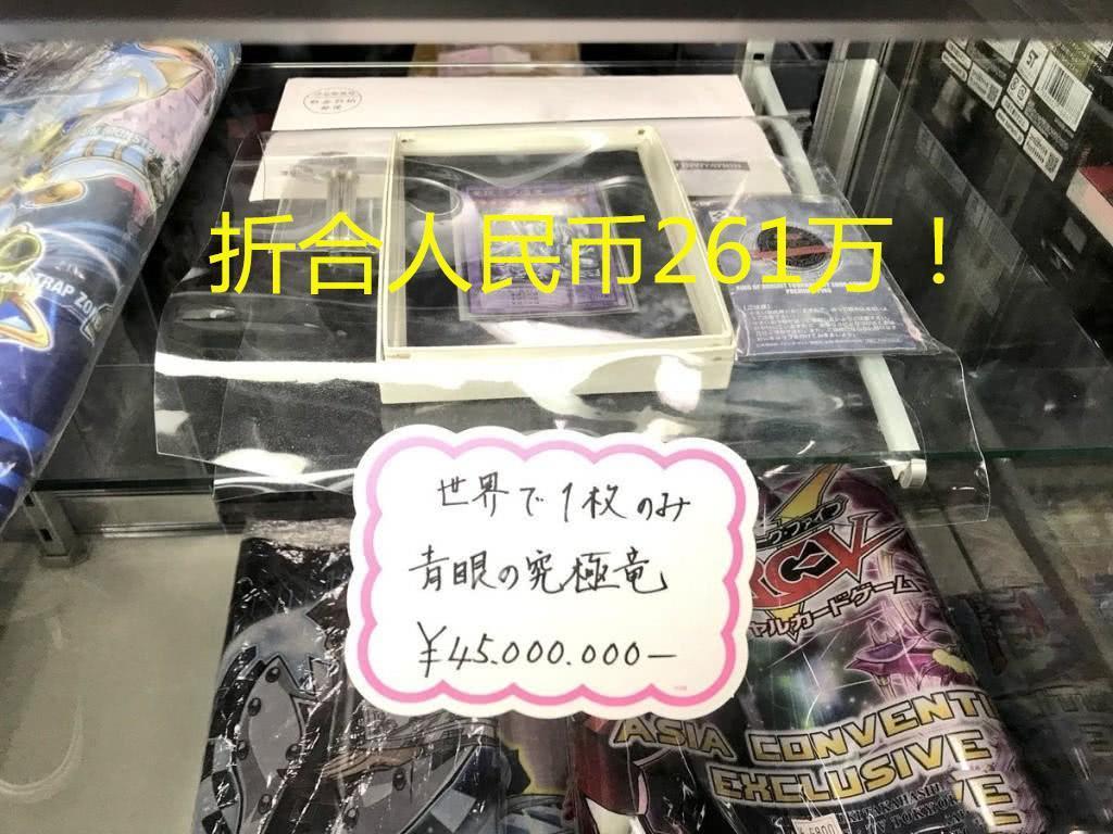 父亲为了让女儿上学,忍痛卖游戏王卡牌,其中一张价值261万!