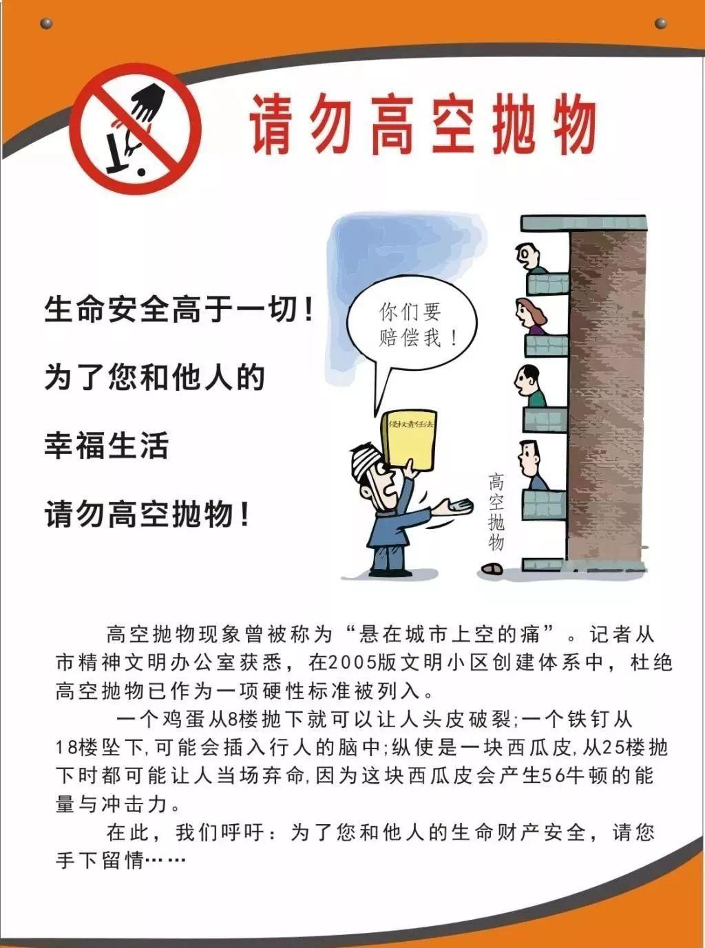 物业温馨提示:禁止高空抛物