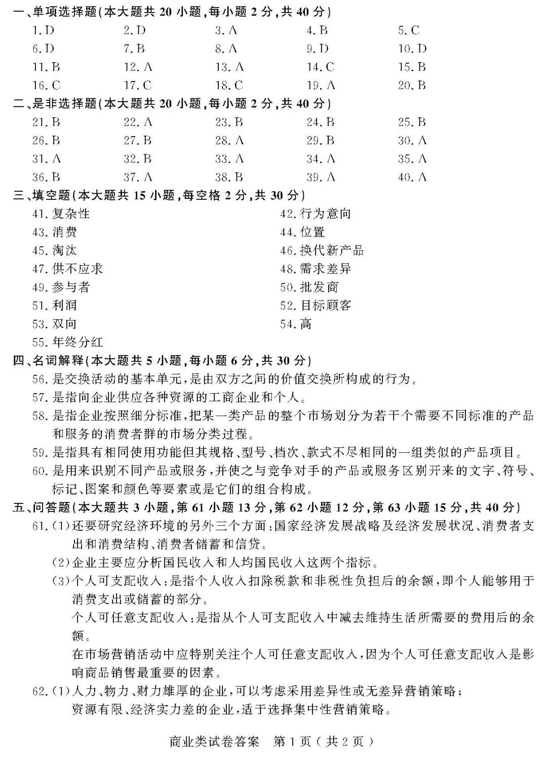 2018浙江高校招生职业技能理论考试商业类试题及参考答案公布