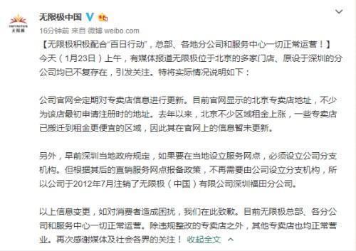 """無限極回應""""北京多家門店不復存在"""":門店已搬遷 無限極產品可以治病嗎"""