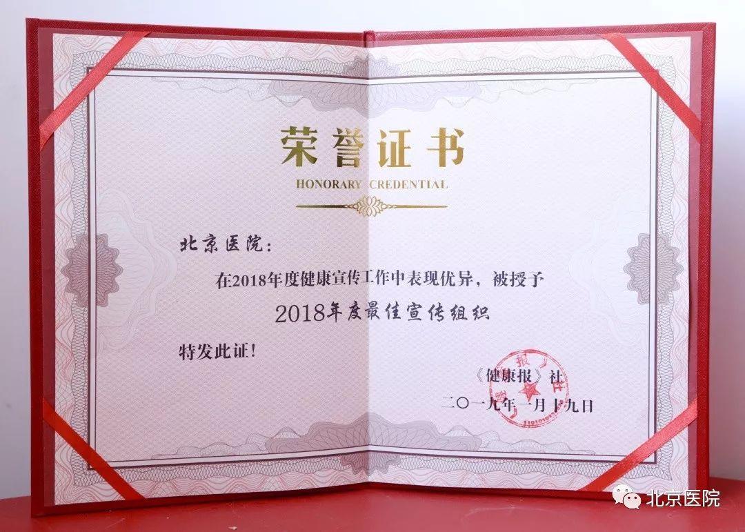京医喜讯|北京医院在2019年中国卫生健康科技创新发展高峰论坛上喜获佳绩