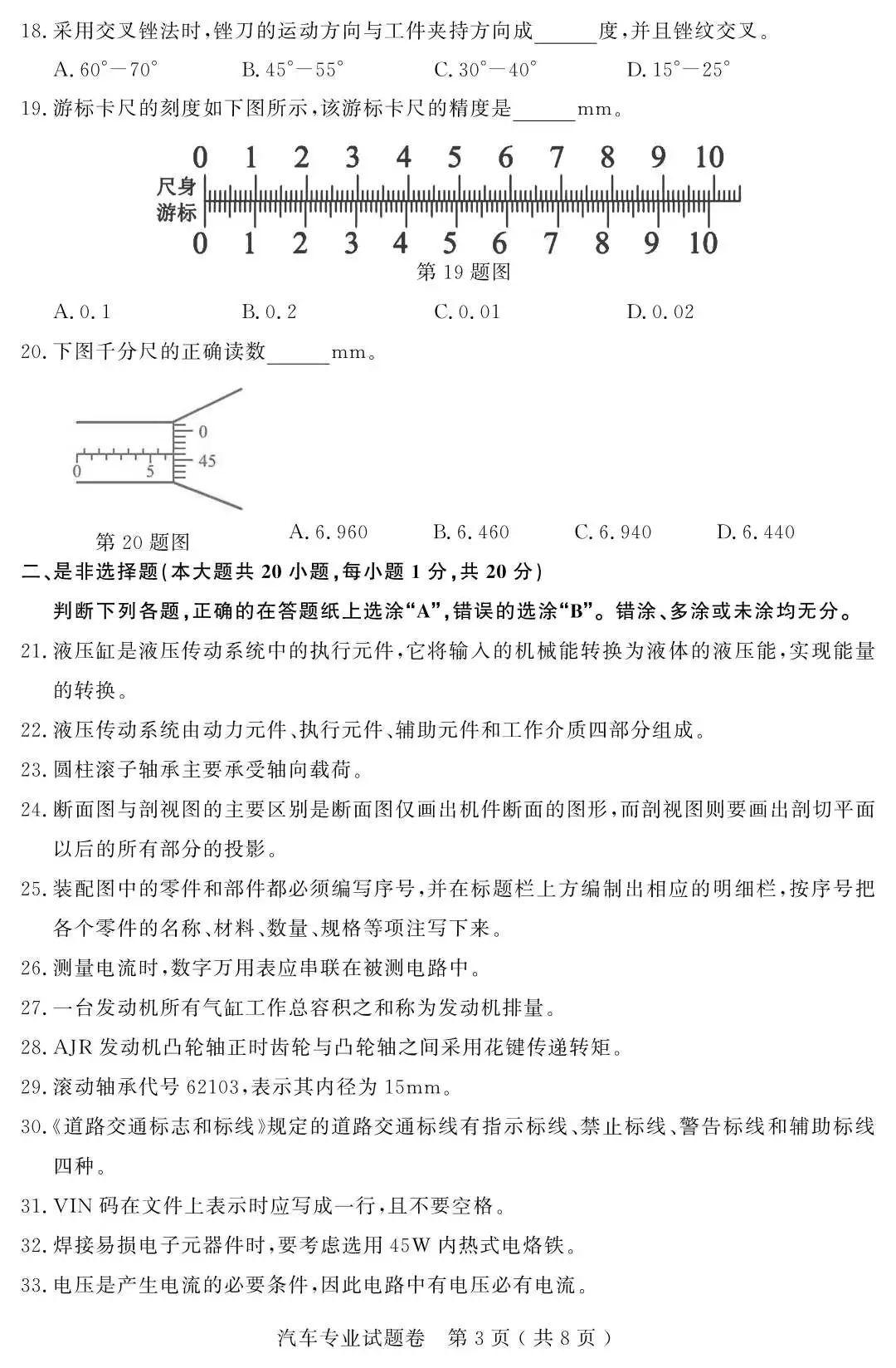 2018浙江高校招生职业技能理论考试其他类(汽车专业)试题及参考答案公布
