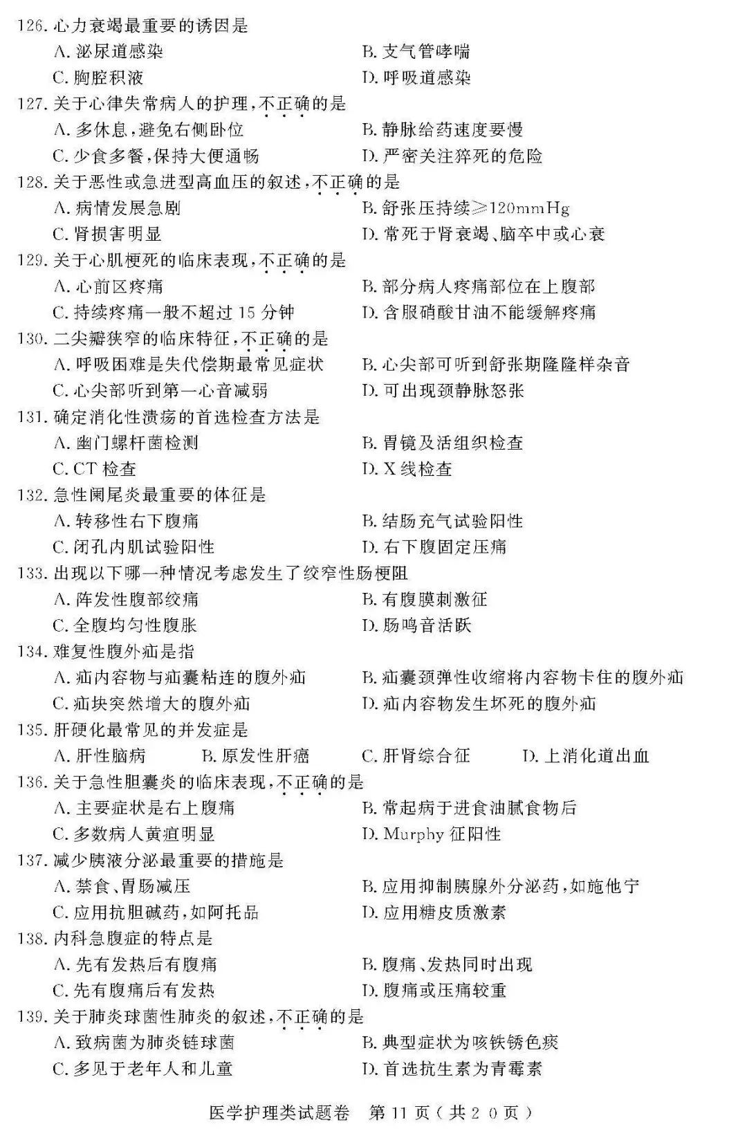 2018浙江高校招生职业技能理论考试医学护理类试题及参考答案公布