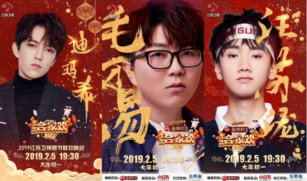 2019各大卫视春晚阵容曝光,宋小宝等明星亮相辽宁卫视