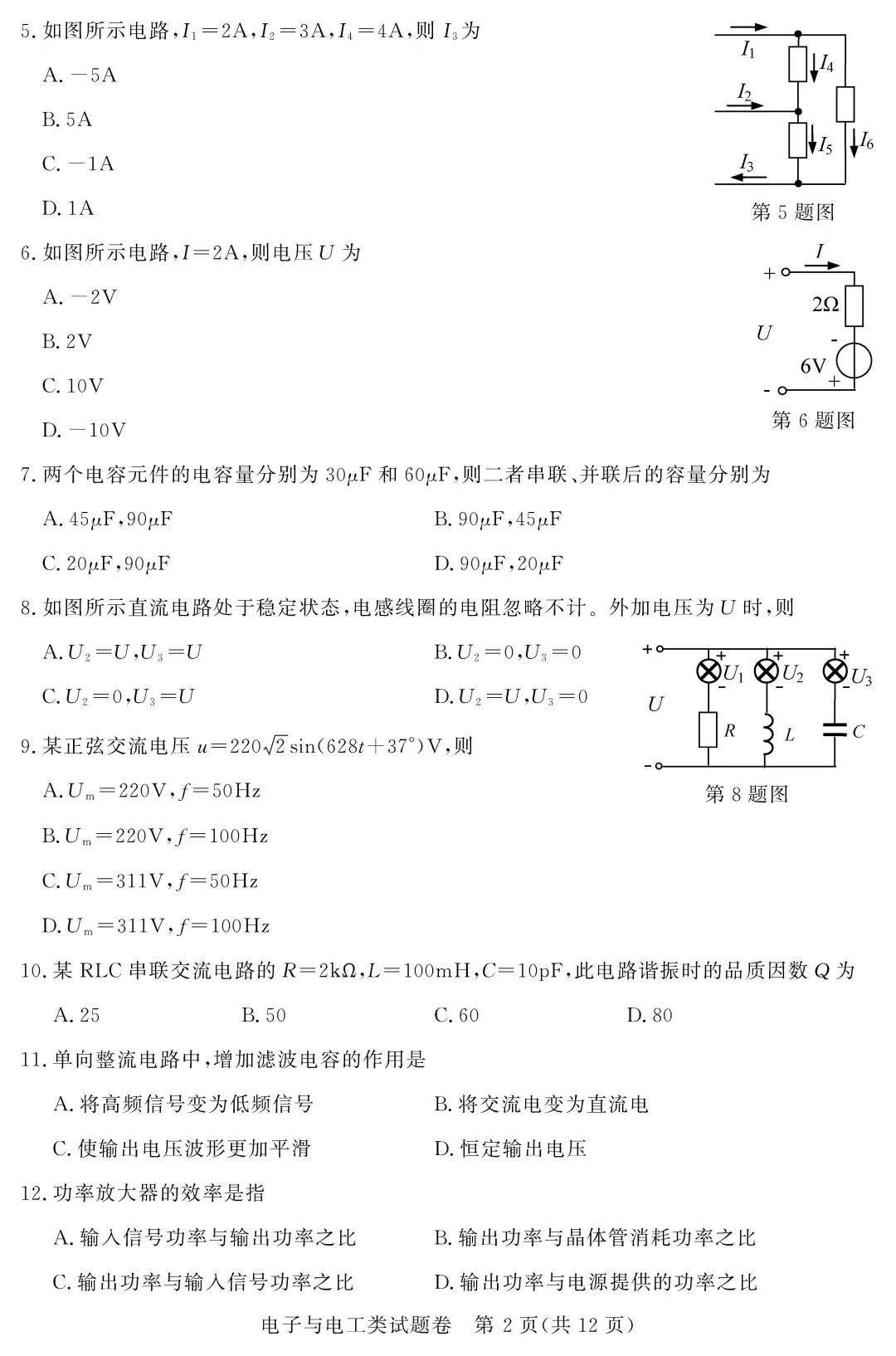 2018浙江高校招生职业技能理论考试电子与电工类试题及参考答案公布