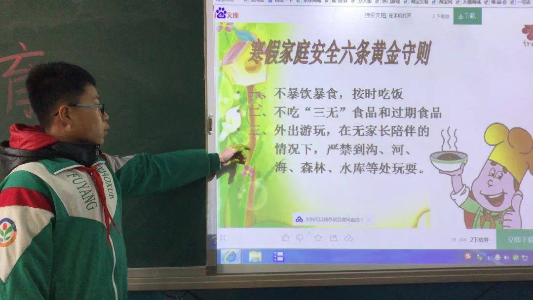滏阳小学开展寒假安全教育主题班会
