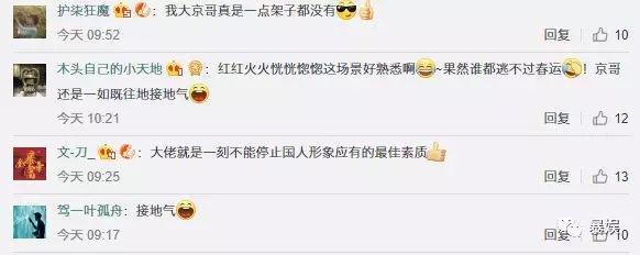 把刘昊然P成男友,吴京带小板凳坐火车,回家过年难啊!(图16)