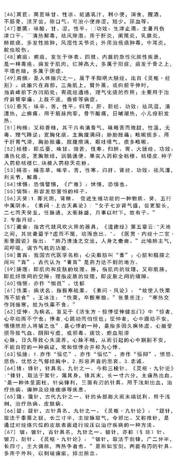 """神曲!中医药版""""生僻字""""火了,歌词认识一半算我输图片"""