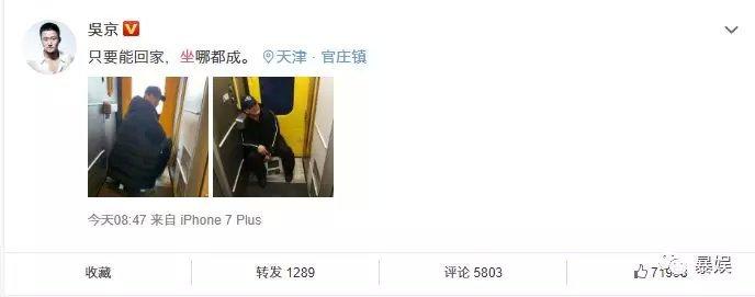 把刘昊然P成男友,吴京带小板凳坐火车,回家过年难啊!(图13)