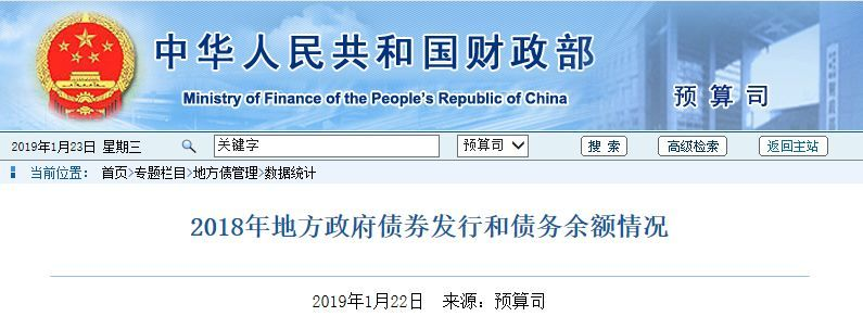 最新發布!2018年地方債務余額18.4萬億元,債務率76.6% 2018鄭州市債務余額