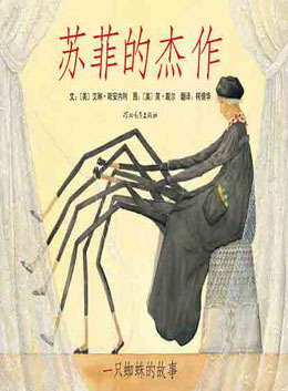 蜘蛛的儿童故事 儿童绘本故事推荐《苏菲的杰作》