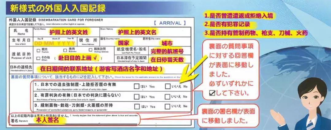 日本机场入关指南,准备去日本的你都知道吗?