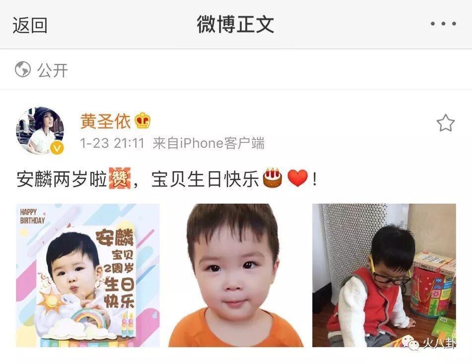 黄圣依庆祝小儿子安麟2岁生日,一家四口太有爱成娱乐圈幸福范本