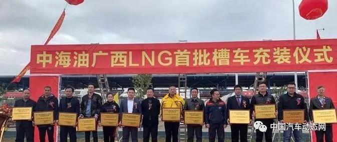 国内新闻]我国西南边陲首座LNG接收站开业 联合卡车助力首充仪式