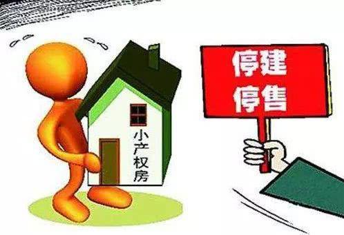 长治:鹿港国际、新城市花园・・・・・・7处『小产权房』停建停售!