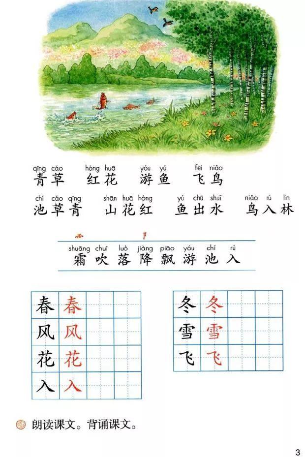人教1年级下 ▏第一课 春夏秋冬 朗诵 动态笔画顺序