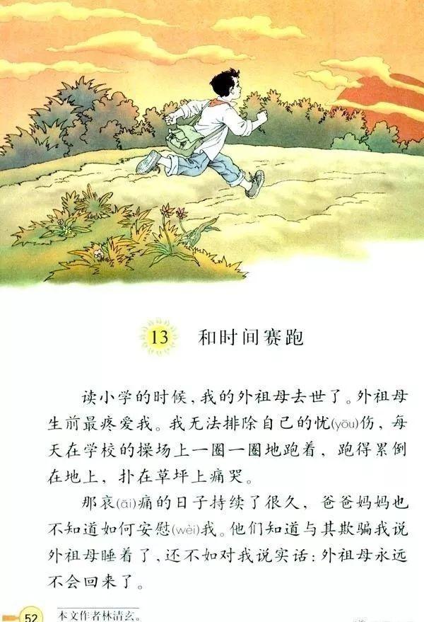 时间《和人教v时间》,《课本心木》曾选入桃花版,北师大版语文小学文章柏小学长图片