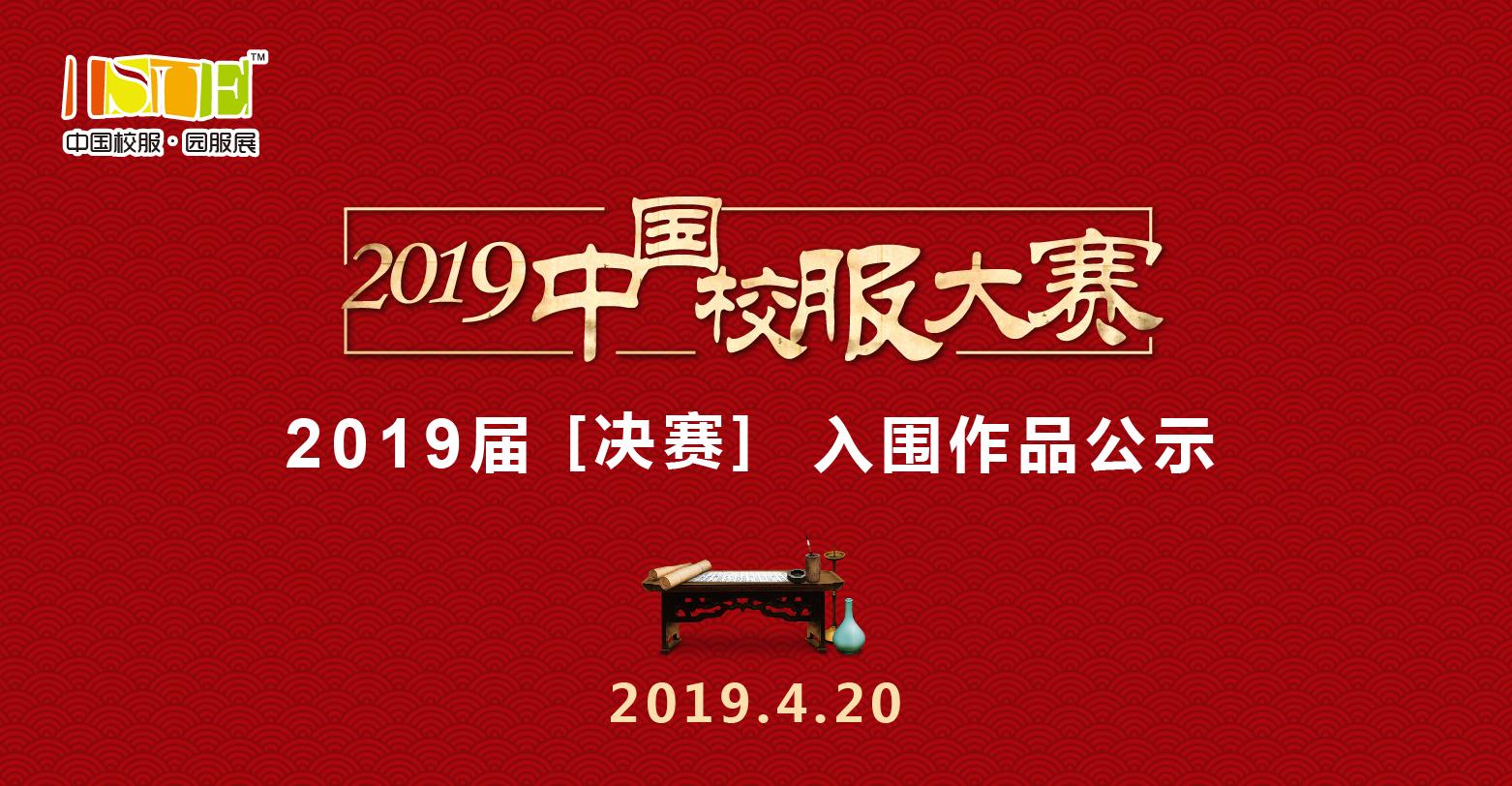 2019届中国校服设计大赛决赛入围作品名单公布