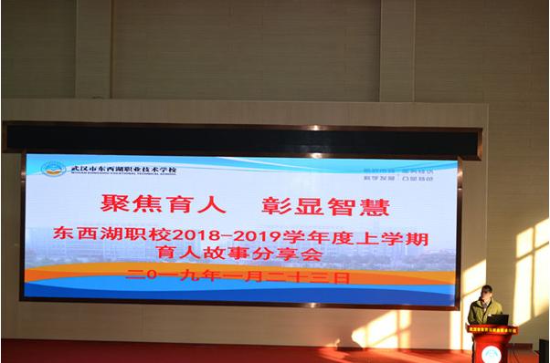 武汉市东西湖职业技术校举行自信教育故事分享会