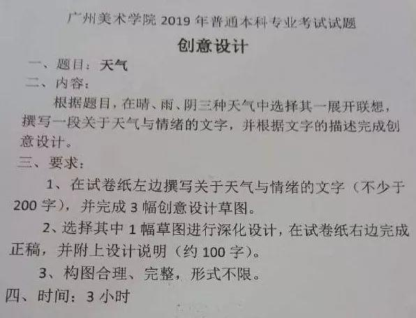 2019年广州美术学院校考考题汇总!图片
