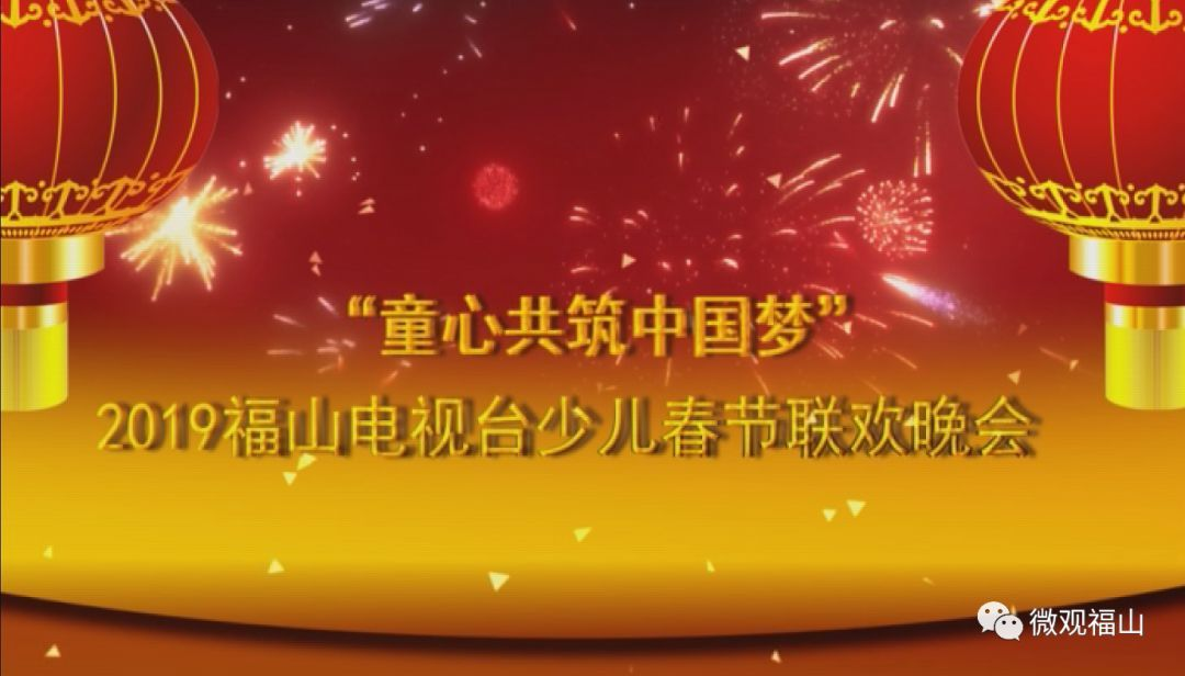 """近日,""""童心共筑中国梦""""2019福山电视台少儿春晚经过各方共同努力,在"""
