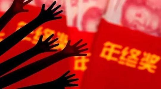 热点丨微信年终奖曝光:红包2888元 人手一台iPhone XS Max