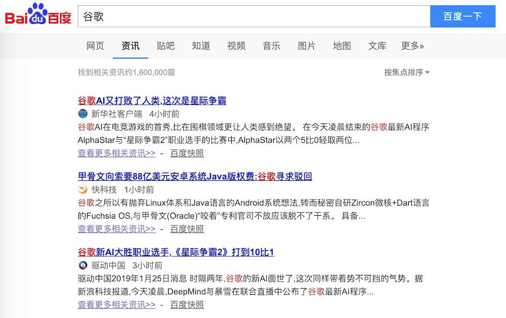 百度更改资讯搜索页面,不显示网址以媒体名代替
