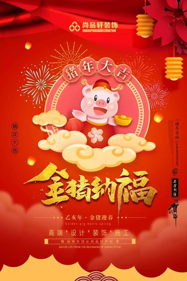 尚品轩2019年春节放假通知