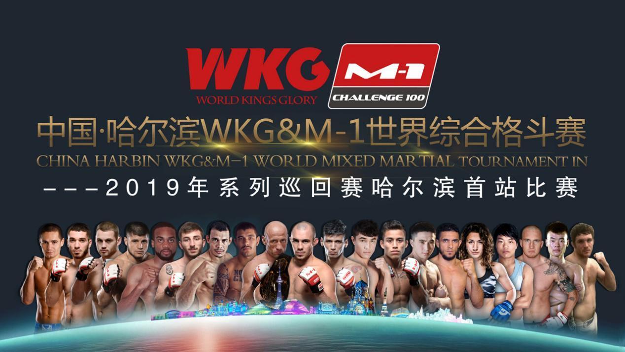 WKG&M-1世界综合格斗赛2019年首站1月26日冰城打响