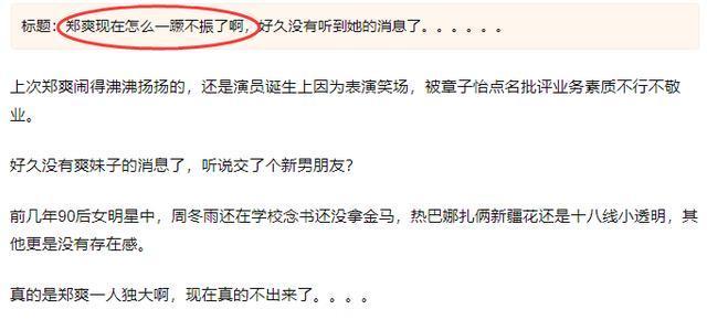 原創             10年過去了,《流星雨》主演個個混得一言難盡,鄭爽也糊了?