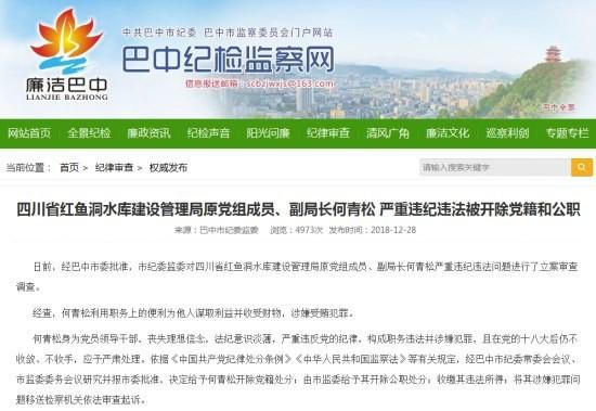 四川省�t�~洞水�旖ㄔO管理局原�h�M成�T、副局�L何青松被依法提起公�V(�D2)