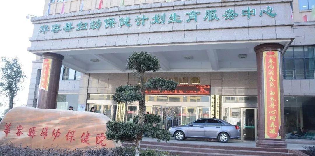 @华容女性:全市首批九价宫颈癌疫苗在华容县妇幼保健院举行首针仪式!
