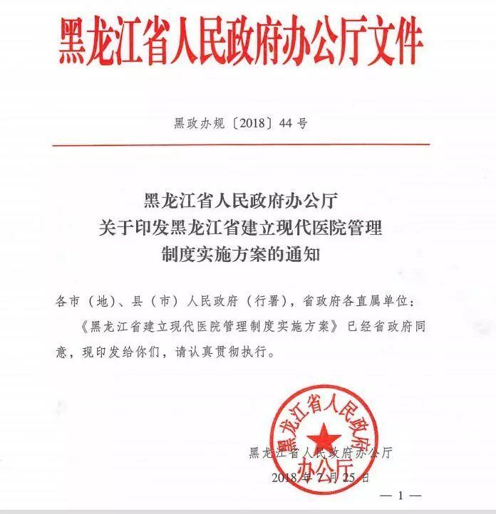 黑龙江省现代医院管理制度方案 黑政办发〈2018〉44号
