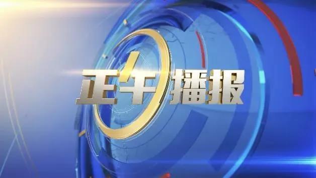 浙江卫视铰出产全新午间成事栏目《午播报》