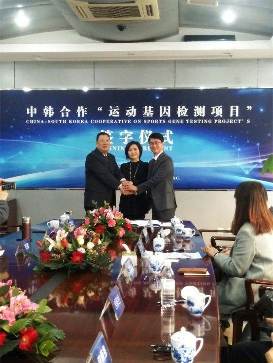 中韩企业合作推进运动基因检测